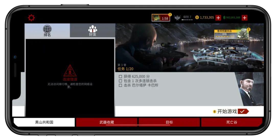 杀手:狙击 游戏存档(需要电脑)插图(2)