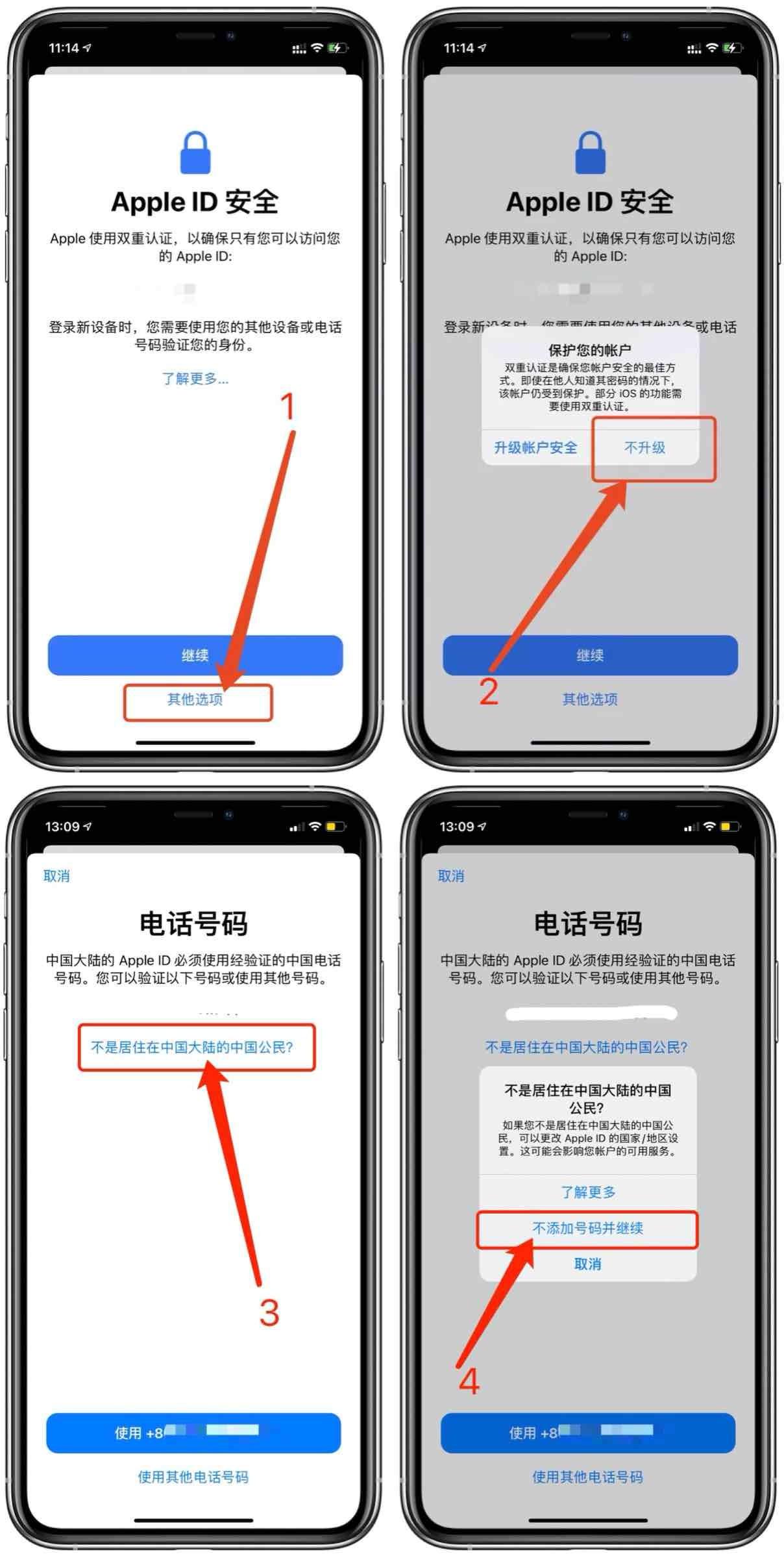 iOS 14 登陆共享ID注意事项!重要通知!插图(2)