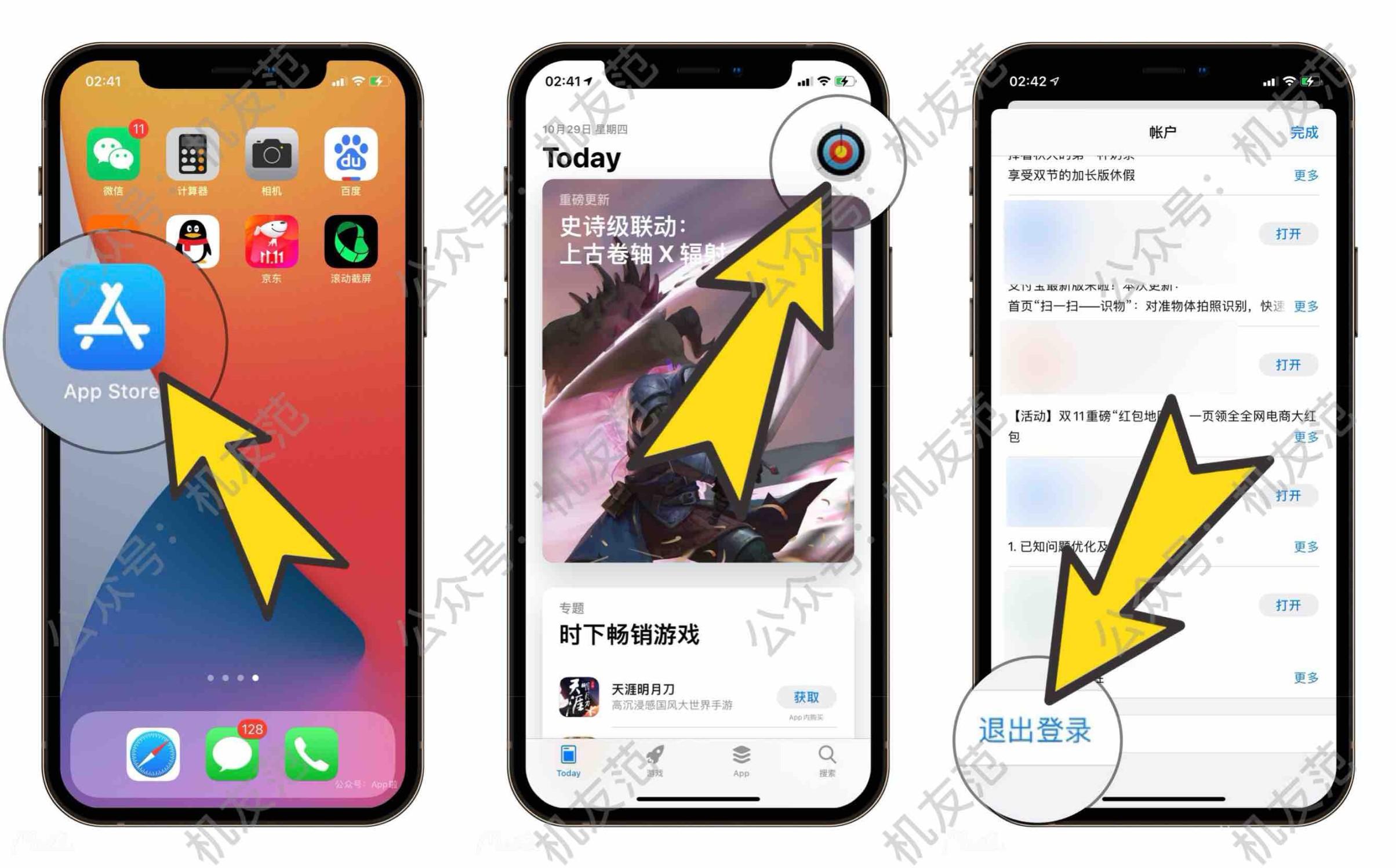 中国大陆iOS账号分享插图(1)