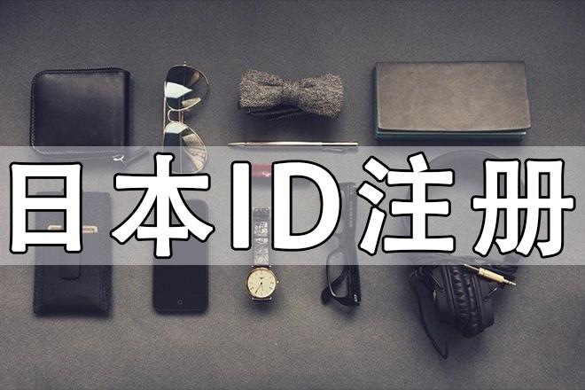 如何注册日本AppleID账号,注册日本id方法教程插图