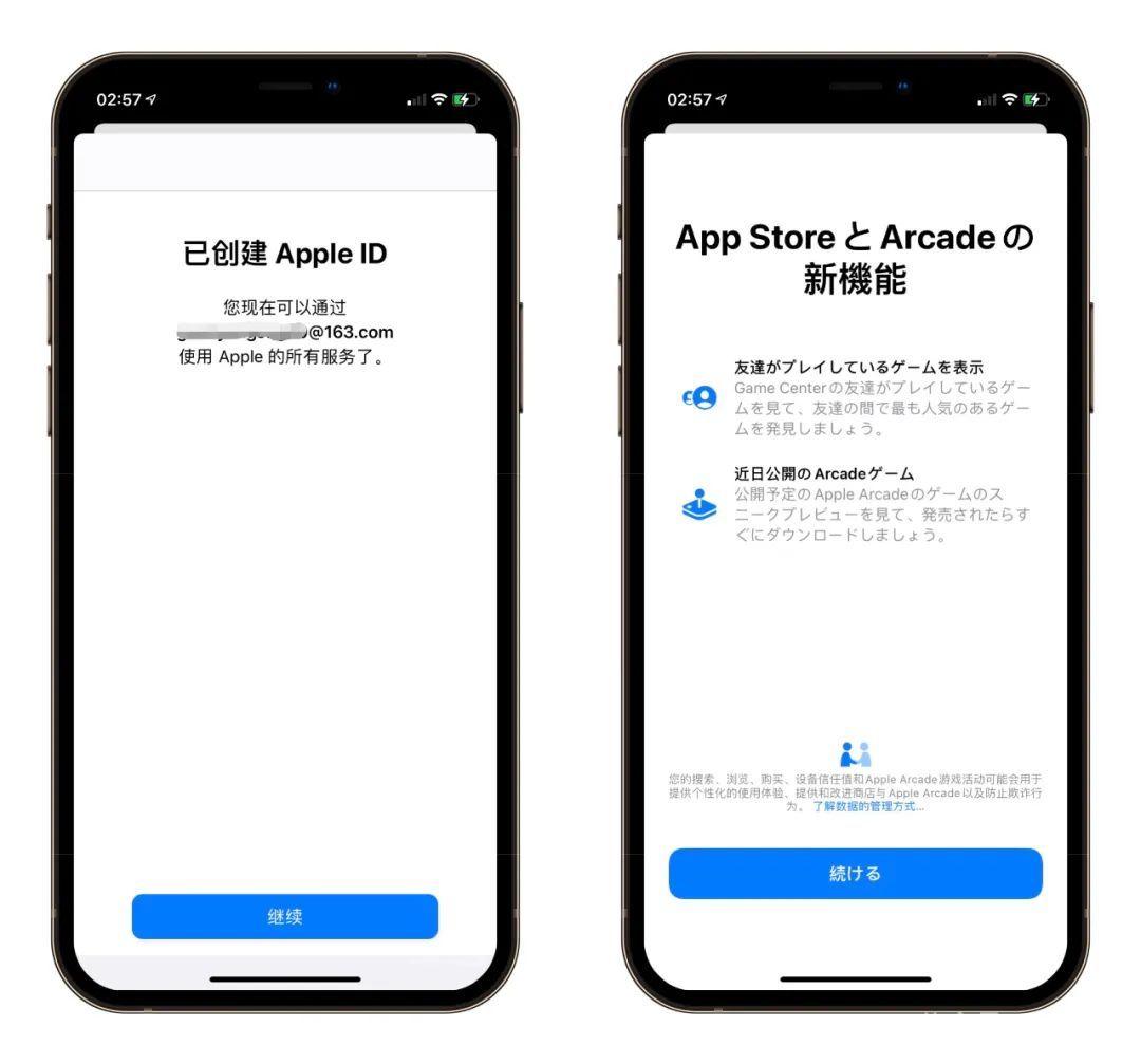 如何注册日本AppleID账号,注册日本id方法教程插图(8)