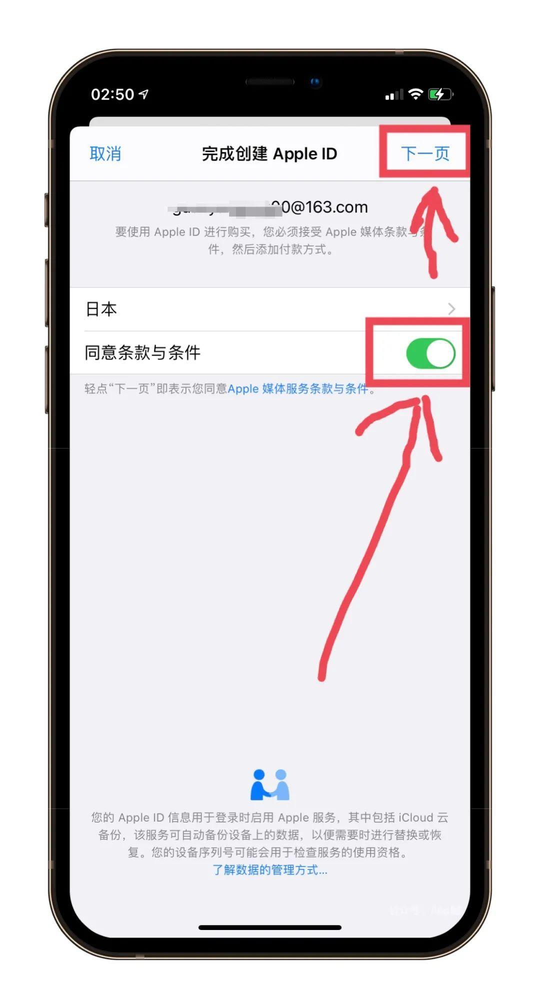 如何注册日本AppleID账号,注册日本id方法教程插图(6)