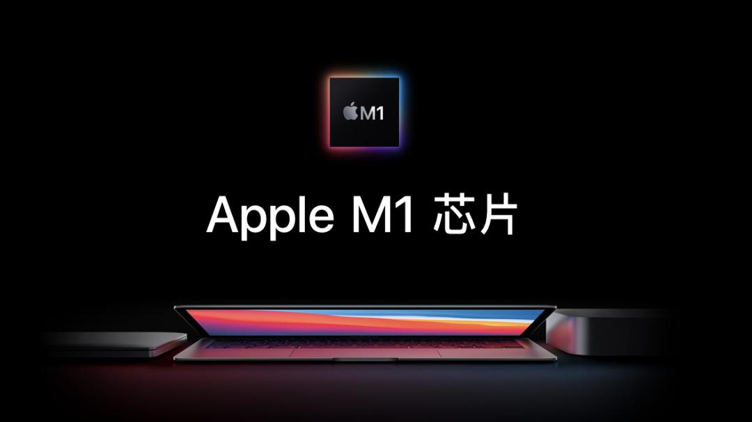 苹果新品发布三款 Mac 自研 M1 芯片,先别买!!!插图(1)