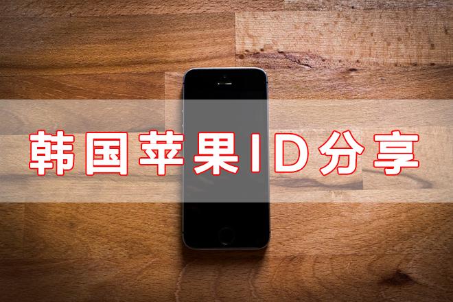 韩国iOS账号分享插图