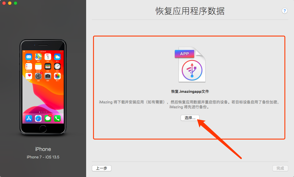iOS游戏破解存档恢复教程 - 必看!插图(8)