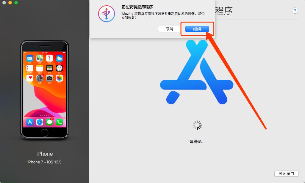 iOS游戏破解存档恢复教程 - 必看!插图(10)