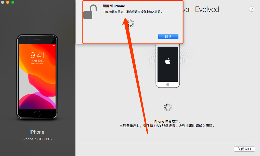 iOS游戏破解存档恢复教程 - 必看!插图(11)