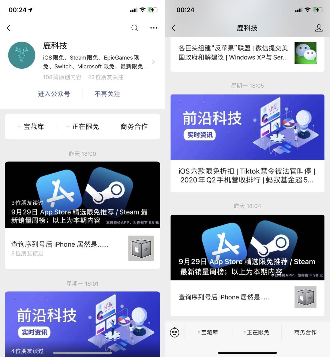 iOS每日限免 App Store 限免分享限时免费插图