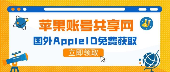 海外各国苹果共享ID免费获取方式[必看]插图