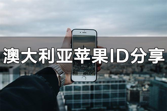 澳大利亚iOS账号分享插图