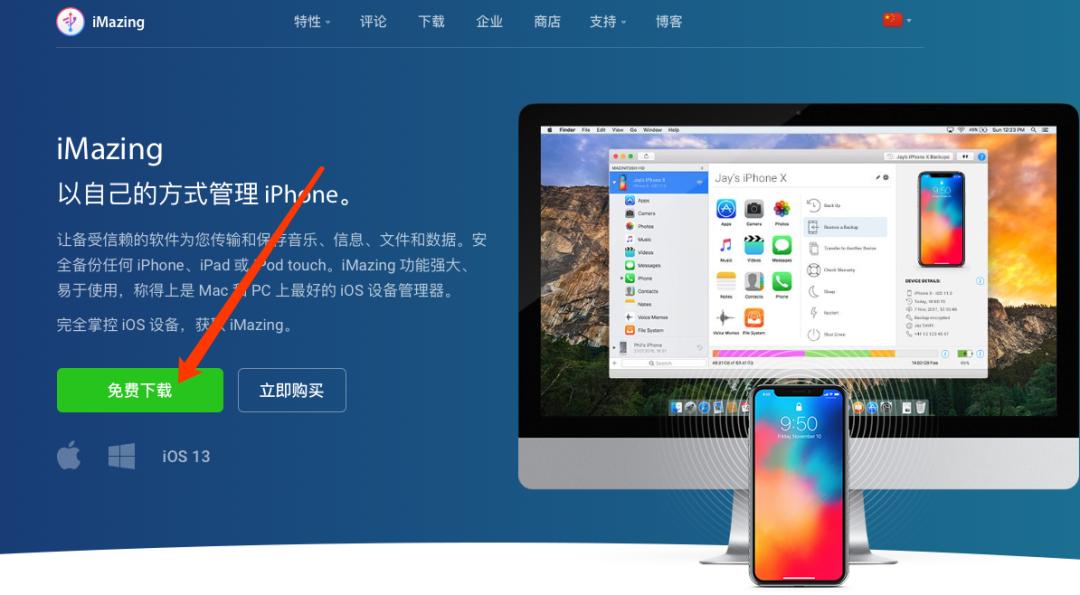 iOS游戏破解存档恢复教程 - 必看!插图(3)