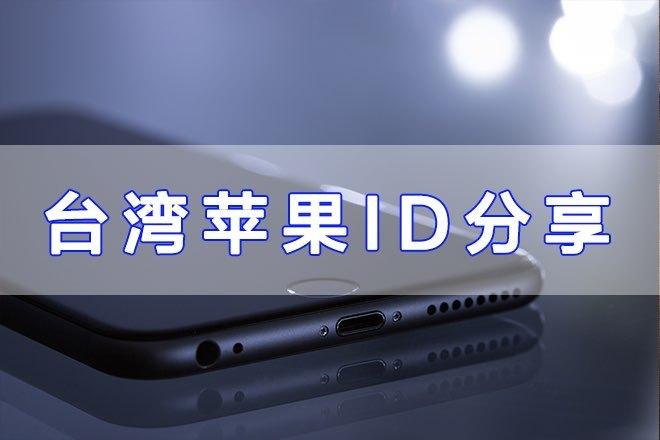 中国台湾iOS账号分享插图