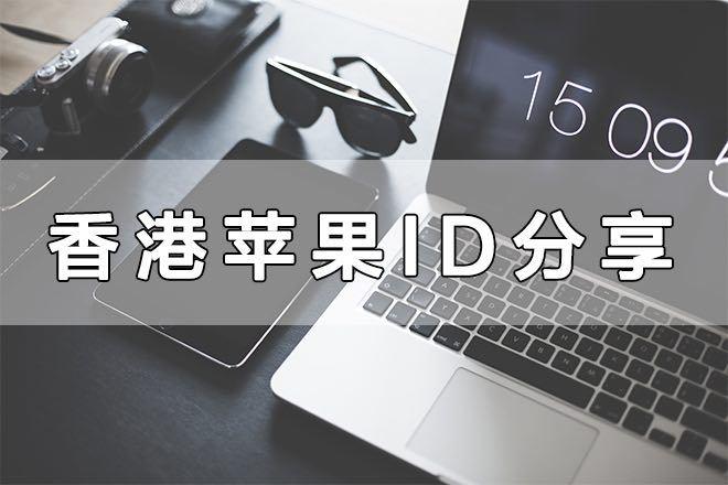 香港苹果ID账号和密码免费用,2020年ios香港账号分享,英雄联盟手游版ios下载账号分享插图