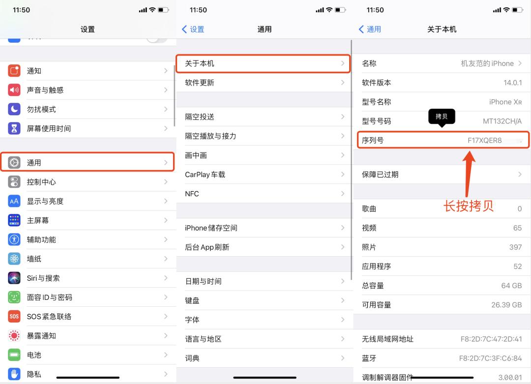 苹果序列号查询,Apple/iPad/iPhone序列号查询网站插图(2)