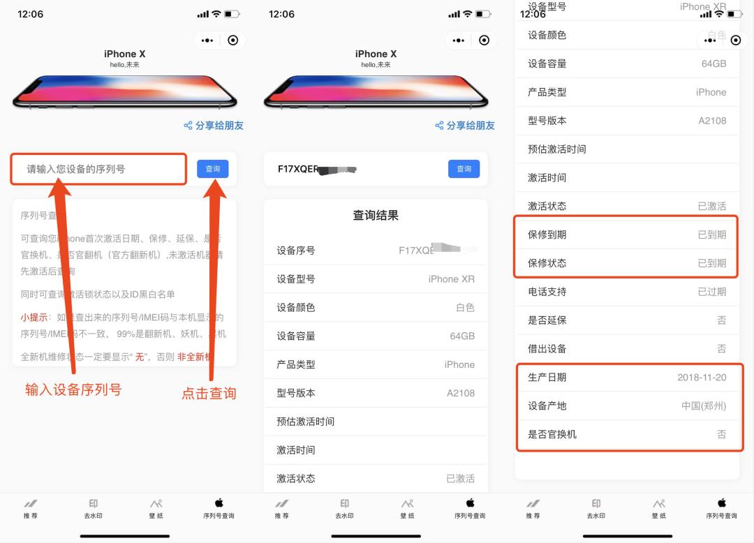 苹果序列号查询,Apple/iPad/iPhone序列号查询网站插图(5)