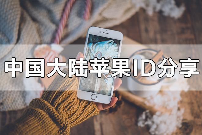 中国大陆iOS账号分享插图